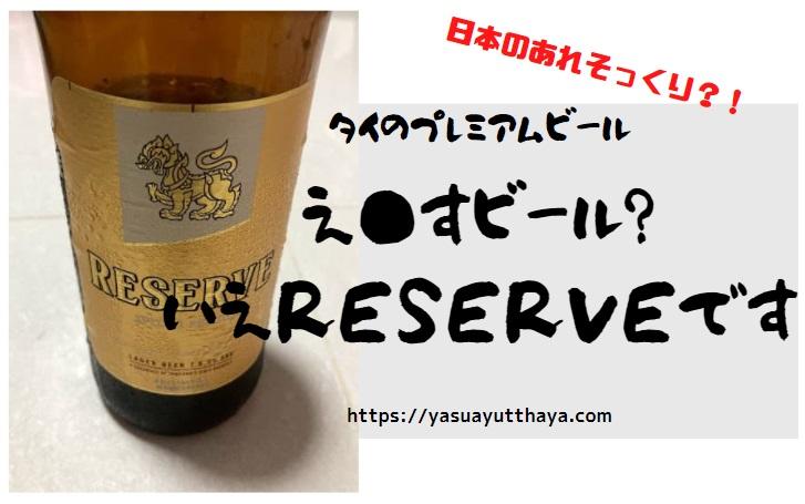 SINGA RESERVEビール