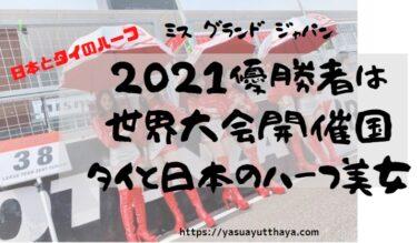 ミスグランドジャパン2021