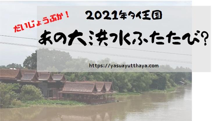アユタヤ県洪水