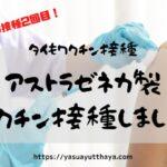 アストラゼネカ製ワクチン接種タイ